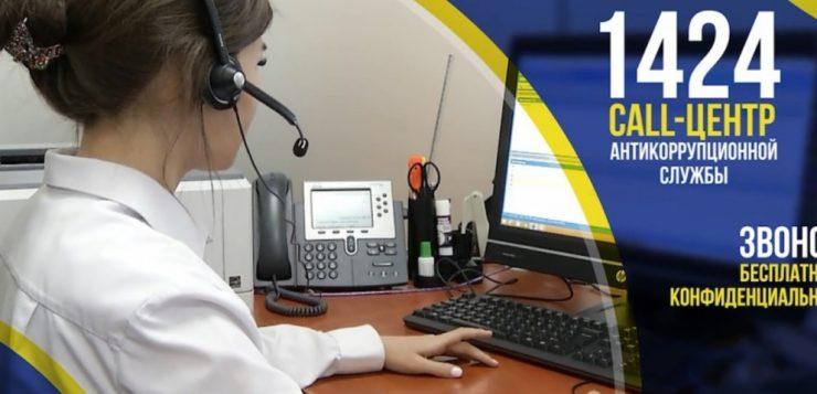 Call-центр 1424  работает круглые сутки