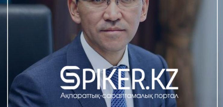 Что известно о новом Спикере Сената Парламента РК